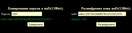 web shell (веб шелл)