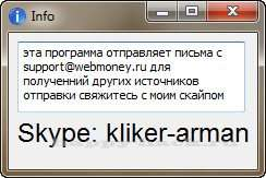 Anonym Message