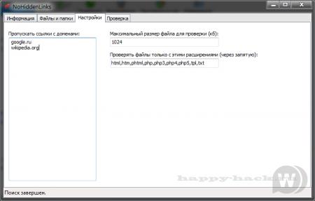 NoHiddenLinks - Програма для пошуку прихованих посилань в шаблонах і файлах