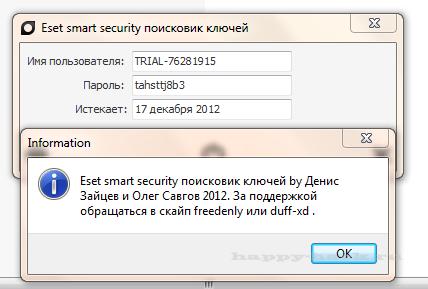 Пошуковик ключів для eset smart security5
