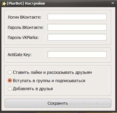 PiarBot v 1.4 By Dimitriy35