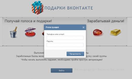 Фейк Подарунки вконтакте