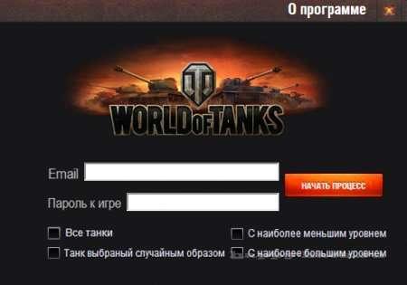 WoT Прокачування Танків (Fake)+исходник на Delphi