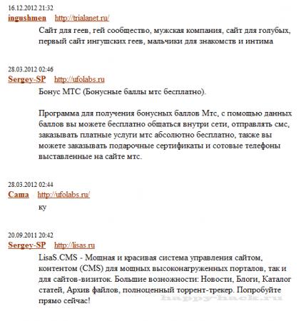 NarodSpamer - спамер по гостьовим народ