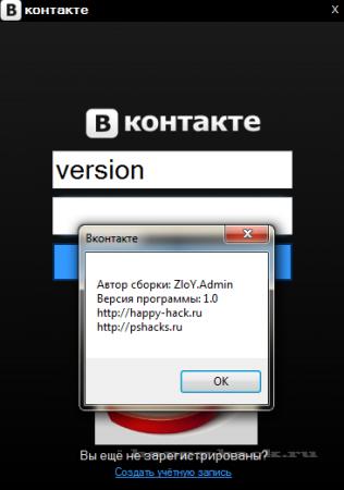 Fake Вконтакте