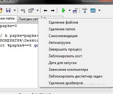 Batnik - шаблони .bat вірусів