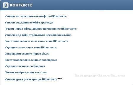 NEW для ВКонтакте