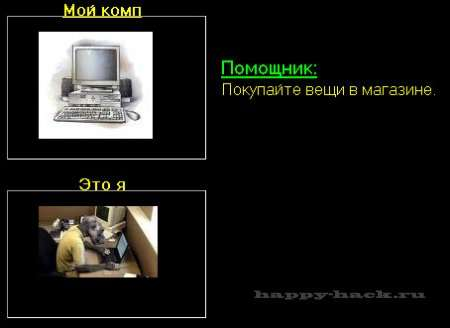 Гра Happy hacker
