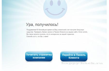 10$ на рахунок від Української хостинг компанії.