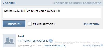 Отримуємо трафік Вконтакте на смайліках