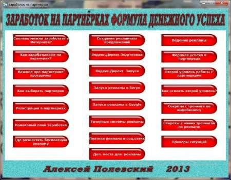 Олексій Полевский.Заробіток на партнерках (2013) [Преміум]