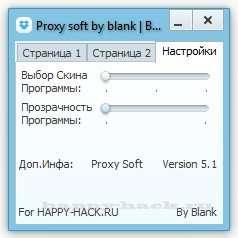 Proxy Soft By Blank [Version 5.1]