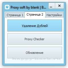 Proxy Soft By Blank [Version 5.1]