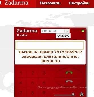 Безкоштовні дзвінки з компютера на мобільний.