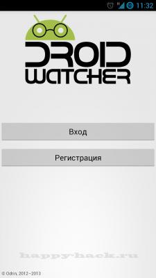 Droid Watcher (прослуховування телефону, смс і т. д.)