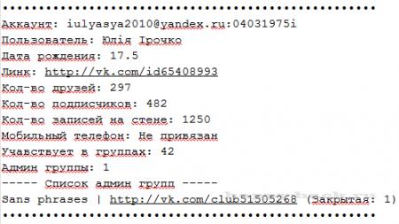 VkApiSuite v1.1 by boyring [vk brute]