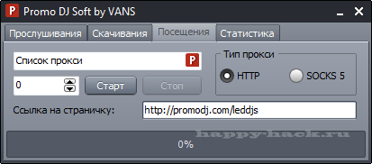 Promo DJ Soft by VANS скачати безкоштовно (накрутка promodj.com)