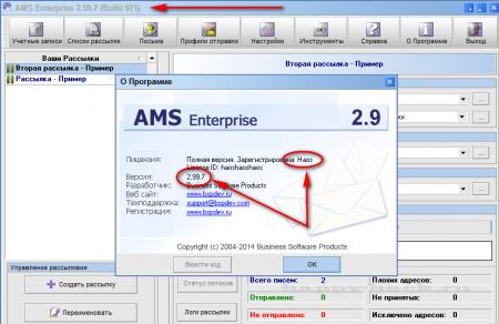 AMS Enterprise v2.99.7 [Cracked by PC-RET]