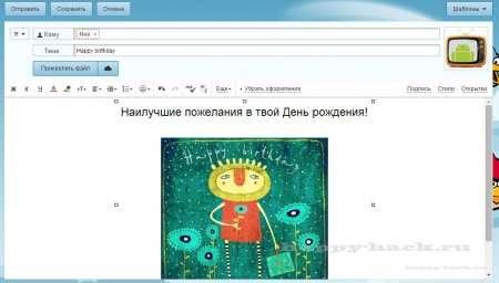 Картинка у листі Mail.ru