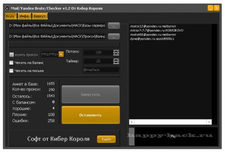 Mail/Yandex brute/checker v1.2 від Кібер Короля