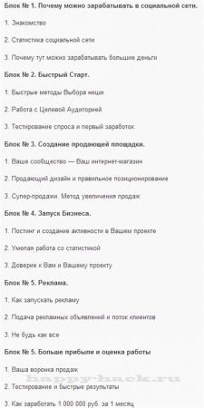 Відео курс свій бізнес у вконтакте (до 15000р у день)