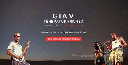 Фейковий сайт генератора ключів для GTA V