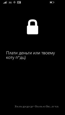 Блокуємо Windows Phone