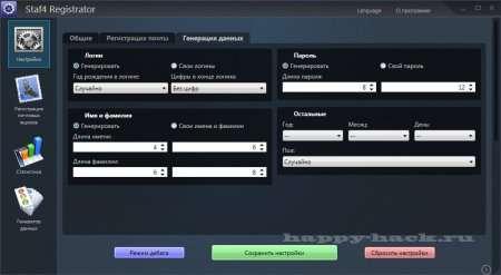 Staf4 Registrator - автореєстратор поштових скриньок