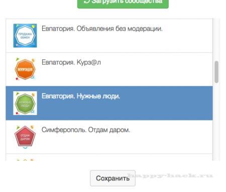 Як можна заробляти адмініструванням чужих груп ВКонтакте?