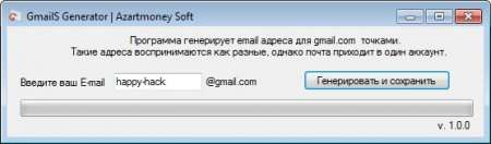 Тисячі поштових адрес GMAIL за секунди!