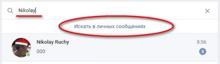Як читати повідомлення ВКонтакте не зазначаючи їх прочитаними