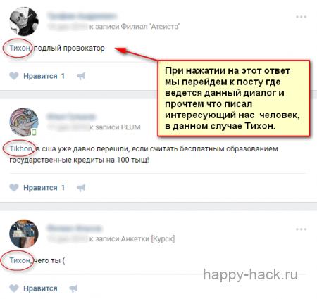 Збираємо інформацію про людину з коментарів ВКонтакте